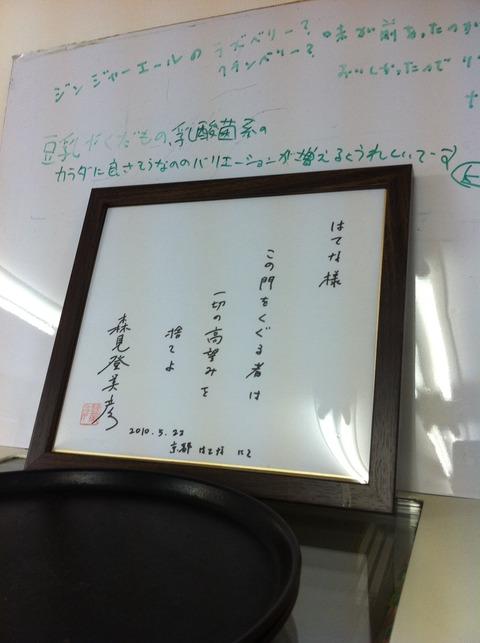 はてな 東京オフィス 74
