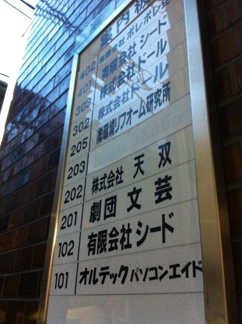 高円寺コワーキングスペースこけむさズ14