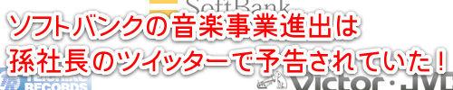 ソフトバンク音楽企業買収title