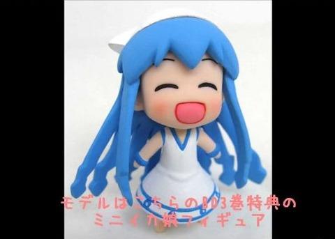 阿佐谷七夕祭りイカ娘ハリボテ3 モデルはこちらのBD3巻得点のミニイカ娘フィギュア