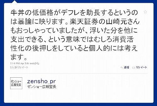 zensho_pr1