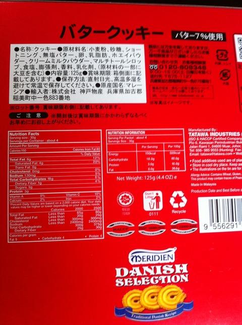 マレーシア タタワ バタークッキー02