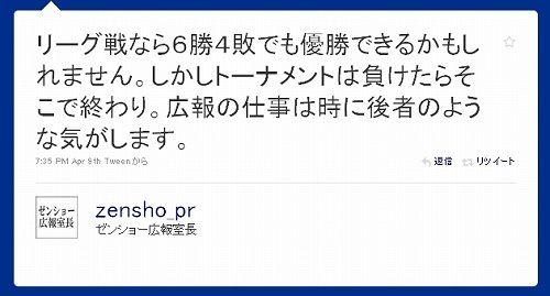 zensho_pr18