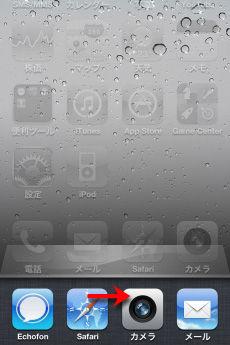 iphone4_yokomuki_1a