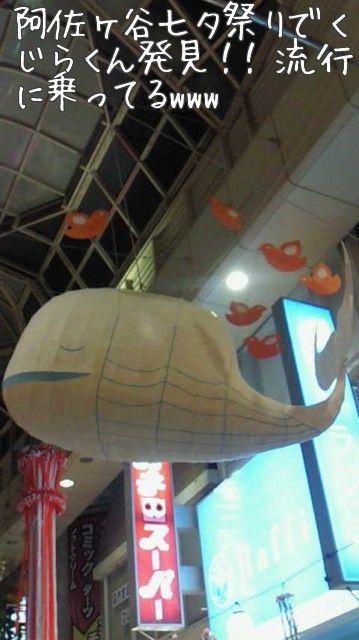 asagaya fail whale3