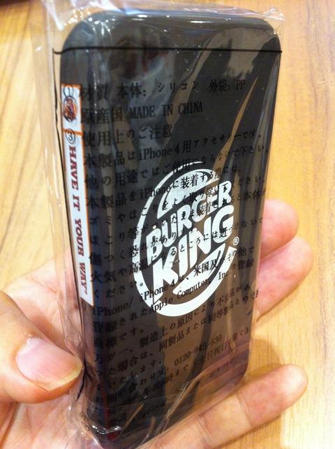 バーガーキング オリジナルiPhoneケース 53