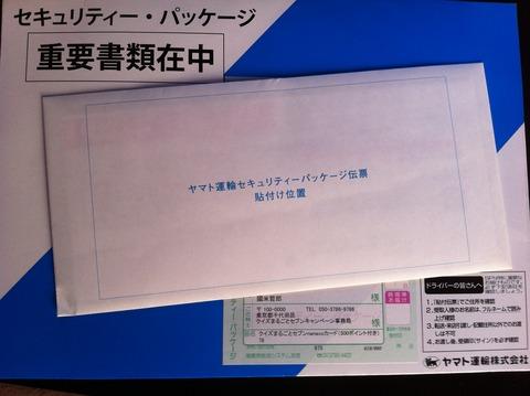 クイズまるごとセブン nanaco(ナナコ)カード 22