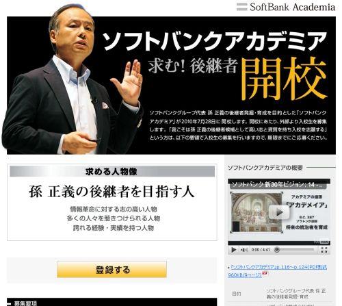 SoftBank Academia