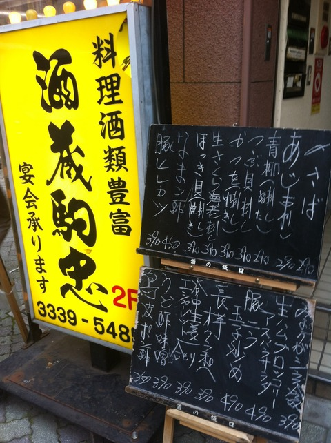 酒蔵駒忠 阿佐ヶ谷 居酒屋 23