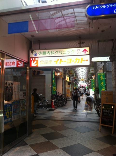 阿佐ヶ谷 インド料理 ナマステヒマール 05
