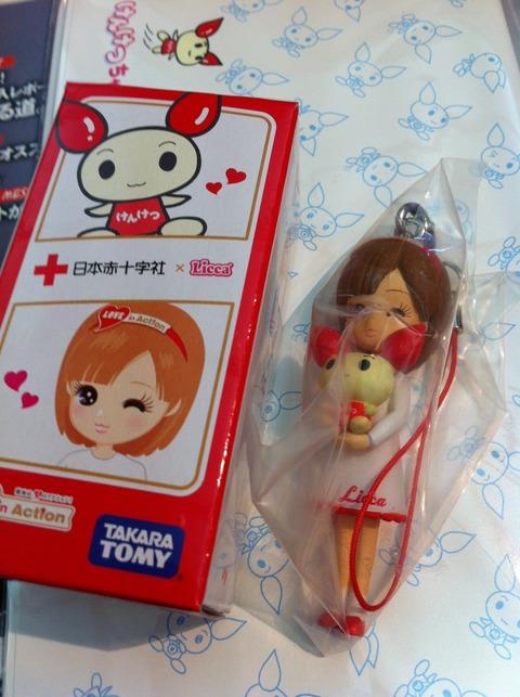 町田献血ルーム リカちゃん+けんけつちゃんコラボストラップ
