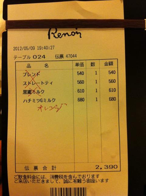 喫茶室ルノアール48