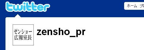 zensho_pr0