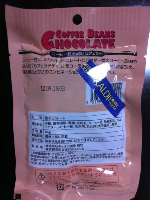 コーヒー豆チョコレート カフェラテ88