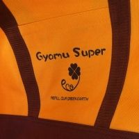 gyomu_super_eco_bag