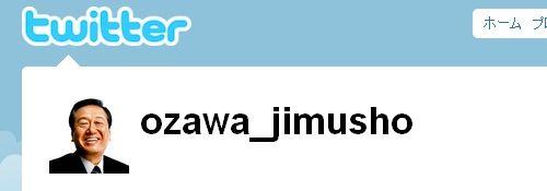 @ozawa_jimusho