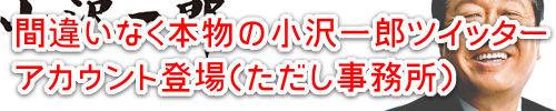 小沢事務所ツイッター