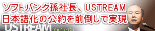 ユーストリーム日本語化