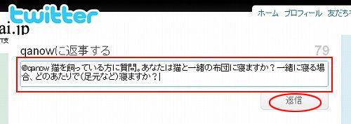 Q&Aなう6