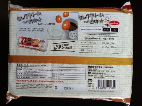 インペリアル ミルククリームサンドビスケット57