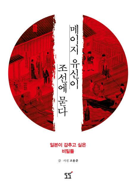 日本が隠したい秘密に迫る『明治維新が朝鮮に問う』[11/25]