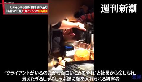 「沸騰した鍋に社員の顔を押し付けた女社長は韓人(コリアン)?」~日本で『陰謀論』が[11/25]