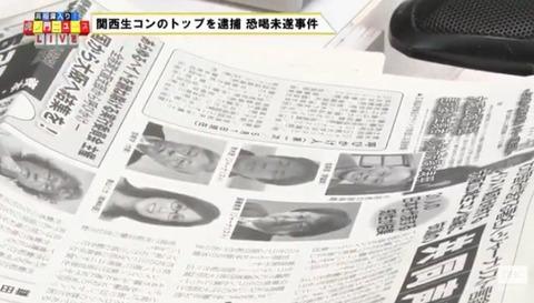 関西生コン機関紙に、香山リカ、青木理などが顔写真入りで載っている… ネット「ずぶずぶだな」「何故にマスゴミ報道しないのか!」 [8/30]