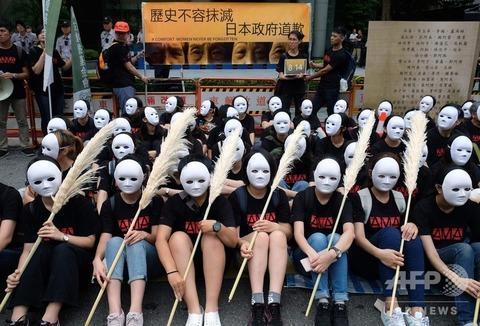 台湾人慰安婦に謝罪を、仮面をつけて日本政府に抗議[8/15]