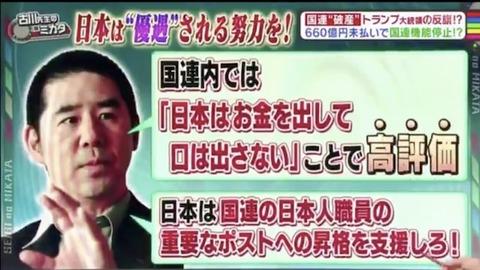ほんこん「米国は払わへんと言ってる。じゃあ日本も払わへん、払って欲しかったら俺等の言うことを聞けや!って言えばええねん」[8/5]