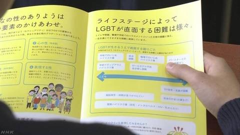 中学生が性の多様性学ぶ初めての授業 [1/13]