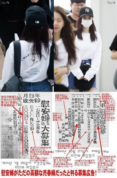 「Tシャツが慰安婦活動の資金に」… TWICE『紅白』出演でNHK受信料不払いの動きも ネット「払いたくない」「韓国擁護する所は…」 [11/18]