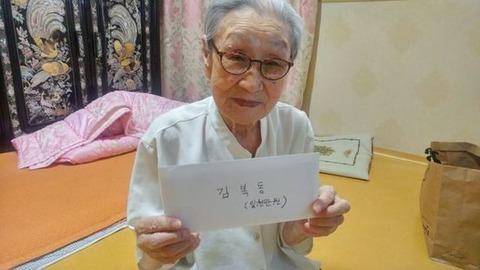 韓国・キム・ボクトンさん、朝鮮学校に寄付「命尽きるまで全財産はたいて後援」 ~残る願いは「安倍の真心こもった謝罪」[11/25]