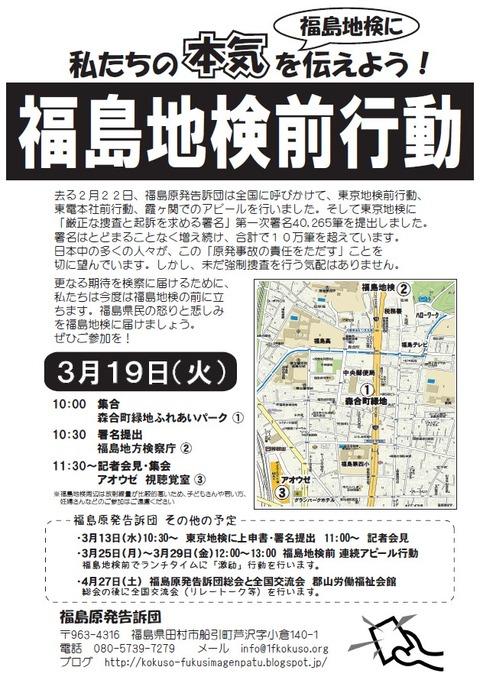 fukushimakoudou