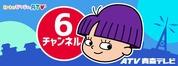 青森テレビ