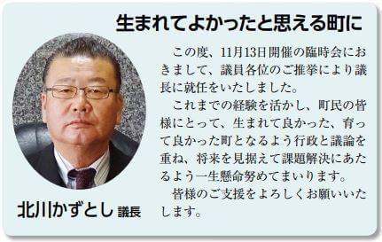 北川和利容疑者(65)