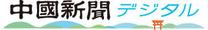 中国新聞デジタル
