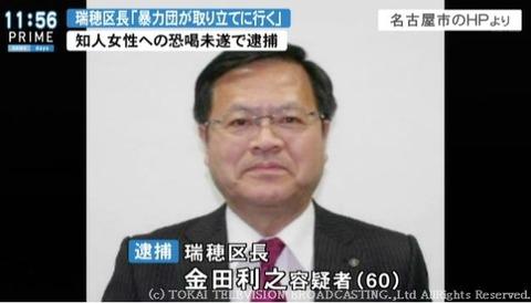 2018-08-12、東海テレビ