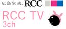 RCC 中国放送