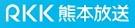 RKK 熊本放送