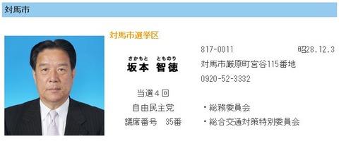 坂本智徳 (64)、長崎県議