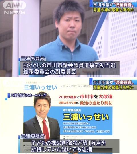三浦一成容疑者(28)
