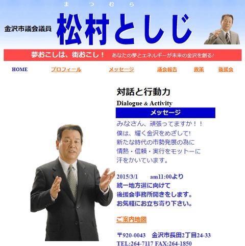 松村理治市議公式サイト