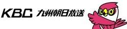 KBC 九州朝日放送