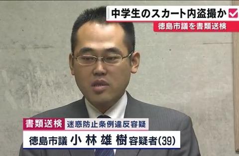小林雄樹容疑者(39)