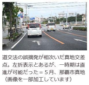 2018-6-20、琉球新報(2)
