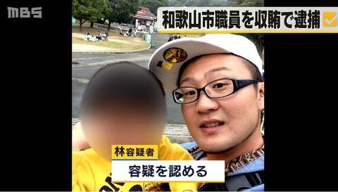 藤本真司容疑者 2