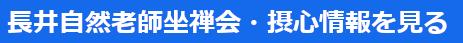 長井自然老師坐禅会摂心予定を見る太字
