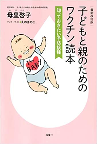 childandparentvaccine