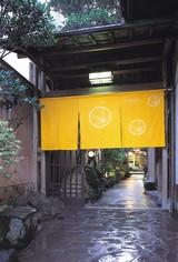 城崎温泉・千年の湯御左衛門