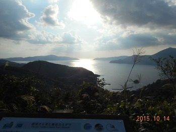 島前カルデラ